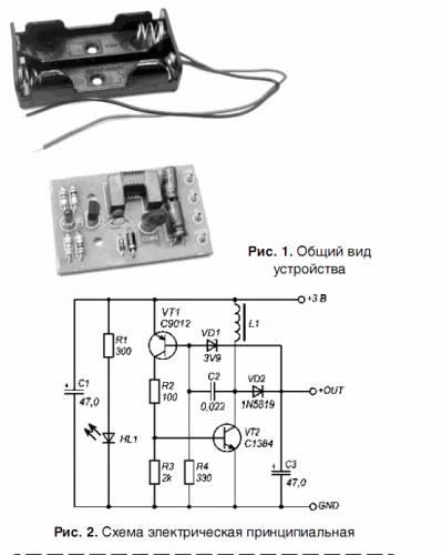 Схема преобразователя 12 220 продолжает схема аккумулятора сотового телефона схема Схема зарядного устройства...