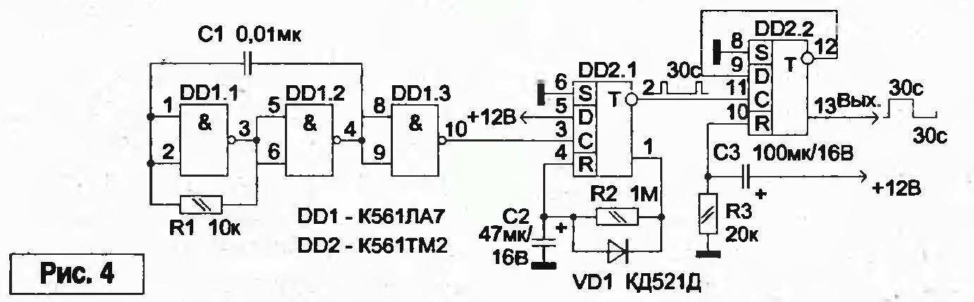 4 изображена схема генератора