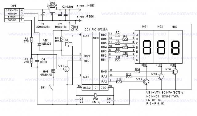 Подключается устройство к сигнальному контакту штатного аналогового спидометра.  Нажатием кнопки (дублируется звуком)...