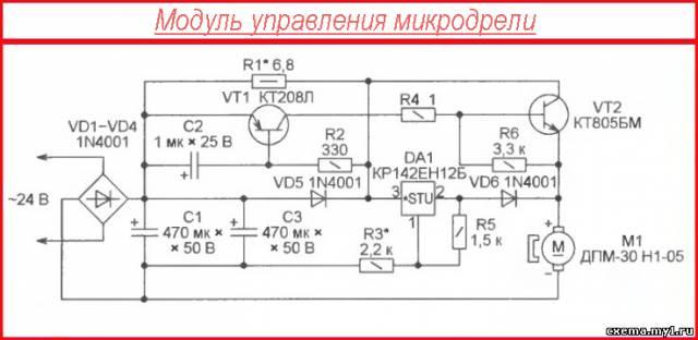 Управление двигателем микродрели