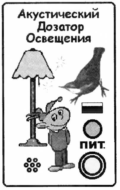 Акустический дозатор освещения - 2