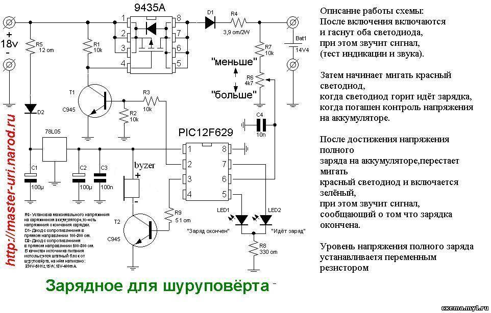 Зарядное устройство для шуруповерта своими руками 14.4