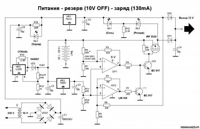 Схема сигнализации, с выходом