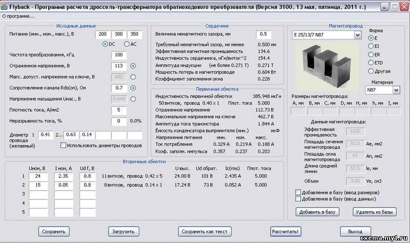 Расчет Электромагнита Программа