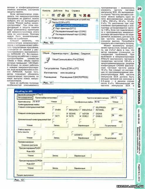 USB ПРОГРАММАТОР AVR