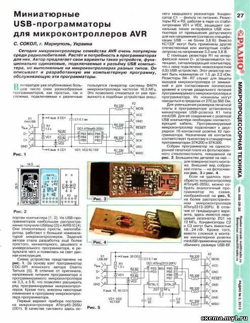 Usb программатор микроконтроллеров своими руками