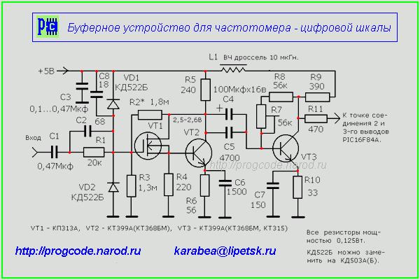 частотомер на pic16f84a