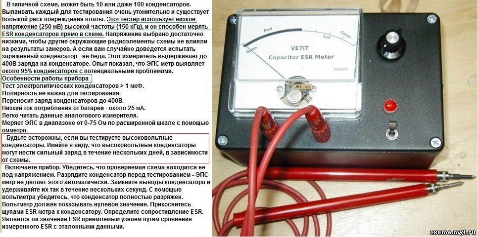 Проверка конденсаторов своими руками 594