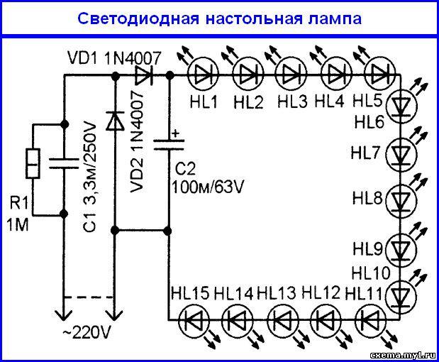 Схема светодиодные лампы своими руками на 220