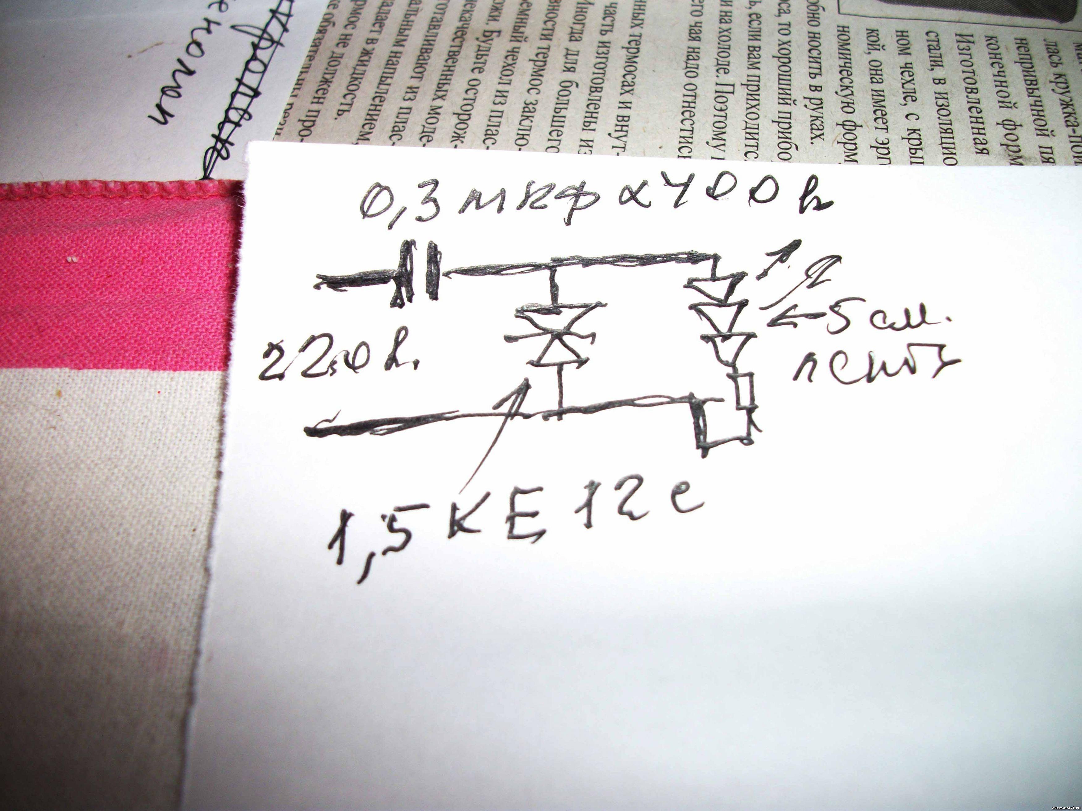 схема зарядного устройства на к544са3