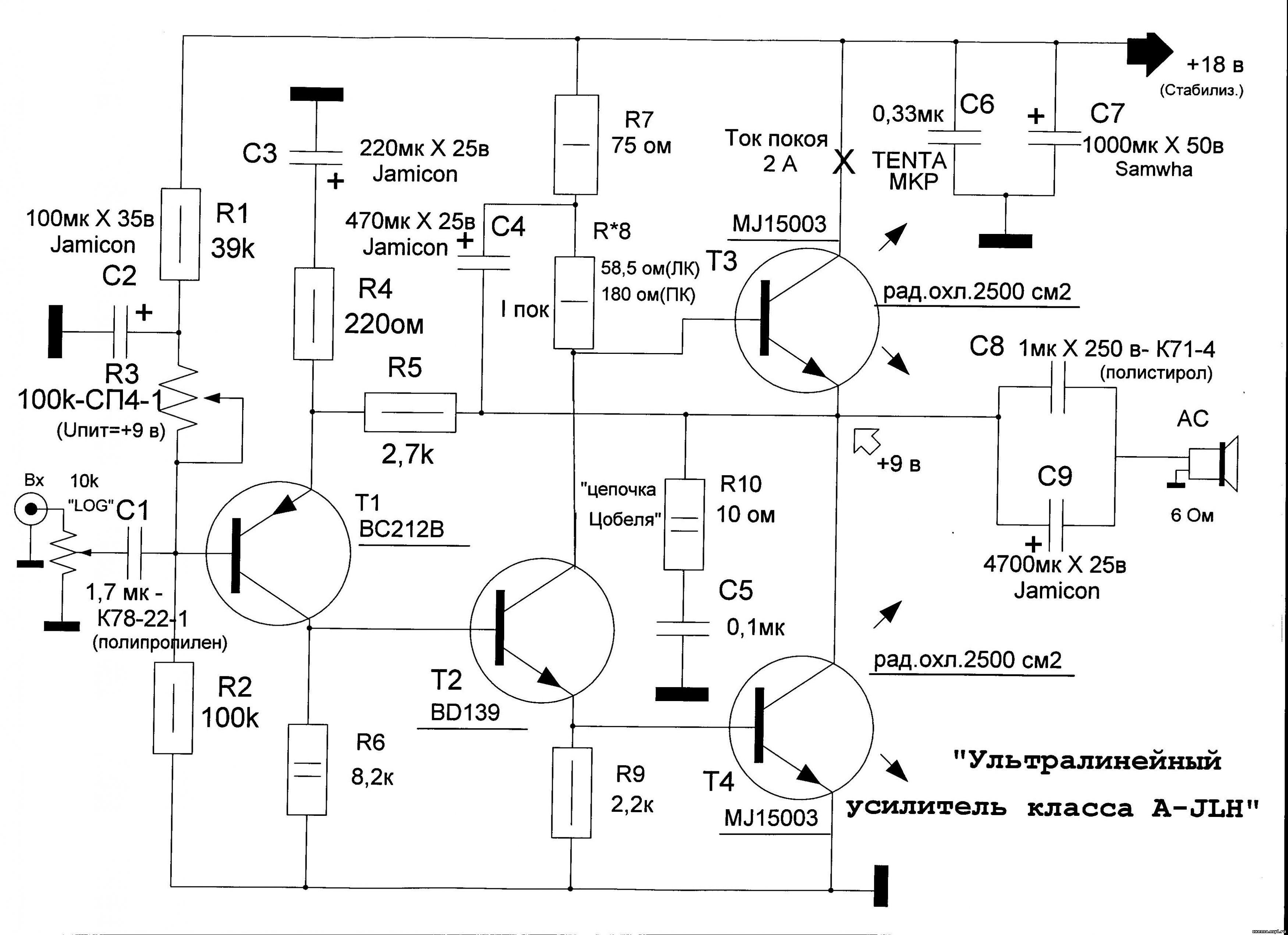 Схема простого усилителя g класс 2 фотография