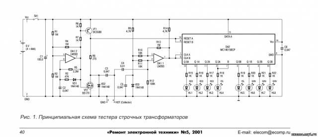 трансформатора из схемы