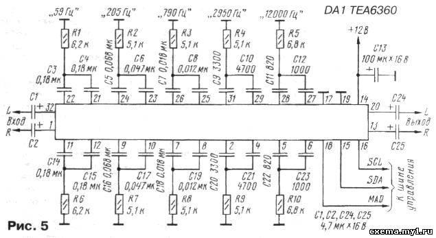 5- графический эквалайзер