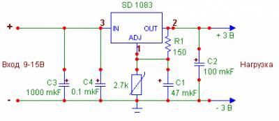 Стабилизатор напряжения 1,5-3 вольта