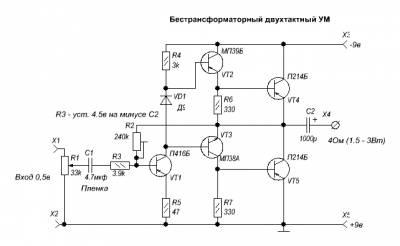 Простой бестрансформаторный двухтактный усилитель мощностью 1.5 Вт