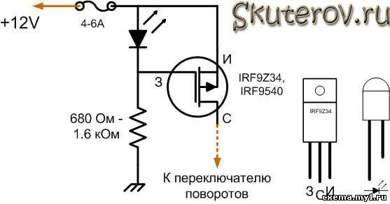 Схема реле поворотов скутера