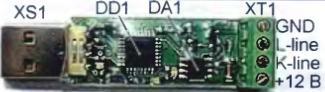 Универсальный автомобильный USB-адаптер К-, L-линий