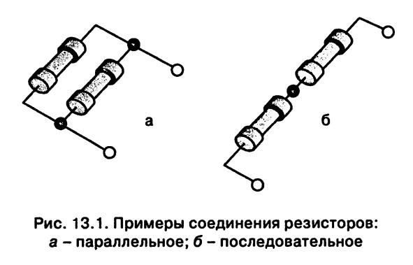 соединении конденсаторов
