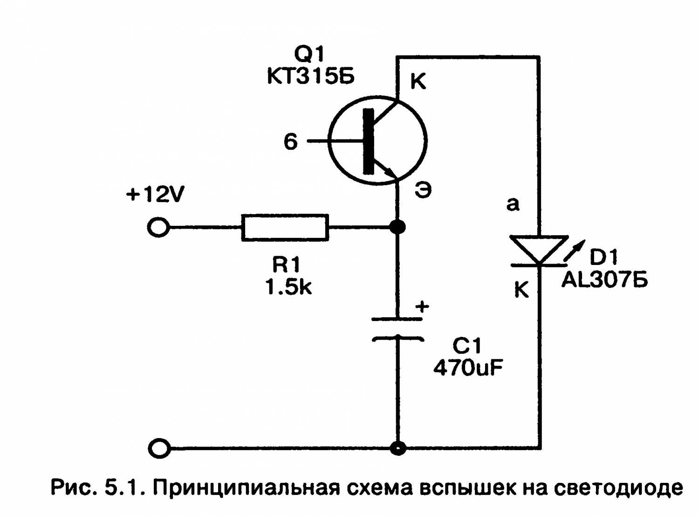 Страница 1 из 3 - Мигалка На Транзисторе - опубликовано в Песочница или Вопрос-Ответ: Как сделать мигалу на одном...