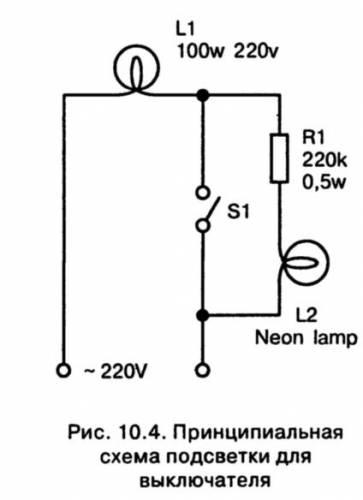 Зачем чего то брать и мерять, смотрим внимательно на схему выключателя с подсветкой.